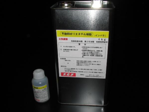 FRP積層用ポリエステル樹脂+硬化剤 4キロセット_画像1