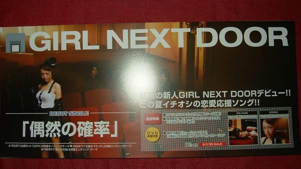 【ミニポスターF2】 GIRL NEXT DOOR/偶然の確率 非売品!