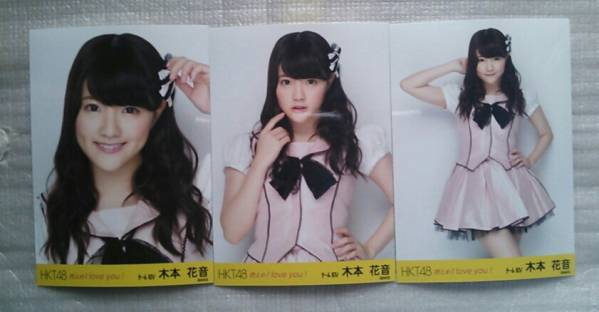 HKT48【木本花音】 控えめ I love you ! 会場 3種コンプ ライブグッズの画像