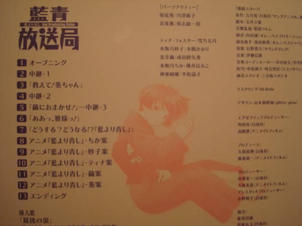 ラジオCD「藍より青し・藍青放送局」川澄綾子,保志総一郎_画像2