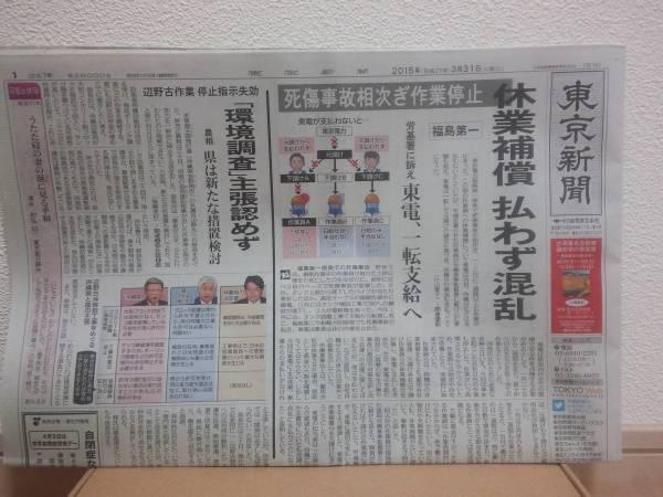 東京新聞 2015/03/31 福島第一原子力発電所での死傷事故