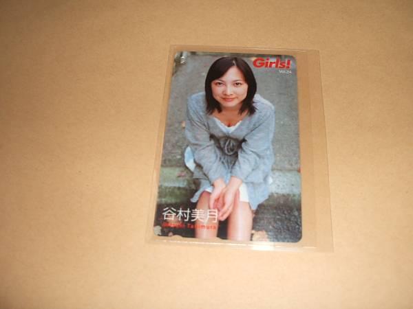 平成の大女優!谷村美月セクシーテレカ グッズの画像
