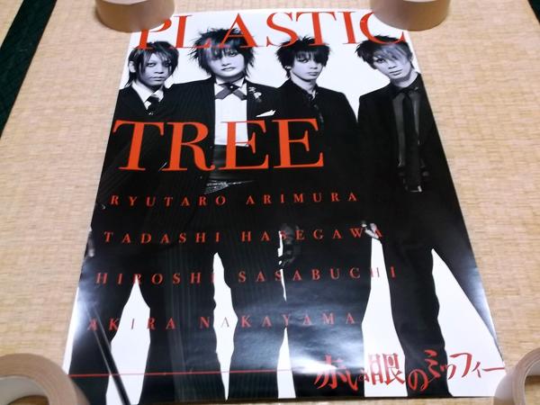 ●Plastic Tree【赤い眼のミッフィー★両面ポスター】4人