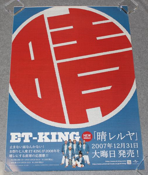 ●Ж3 告知ポスター ET-KING[晴レルヤ]