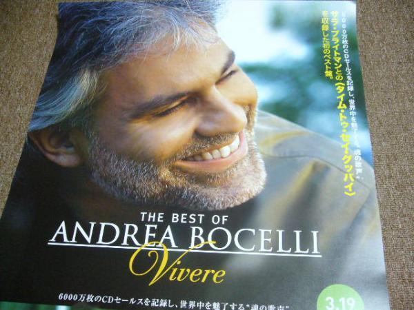 アンドレアボチェッリ スーパーベスト CD告知 ポスター
