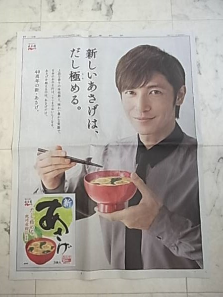 玉木宏 永谷園♪読売新聞 新聞広告1面*あさげ