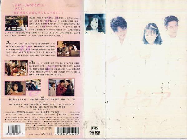 set189 VHS ピュア pure 全4巻 和久井映見・堤真一・他_画像1