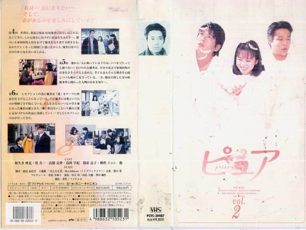 set189 VHS ピュア pure 全4巻 和久井映見・堤真一・他_画像2
