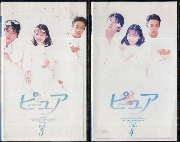 set189 VHS ピュア pure 全4巻 和久井映見・堤真一・他_画像3