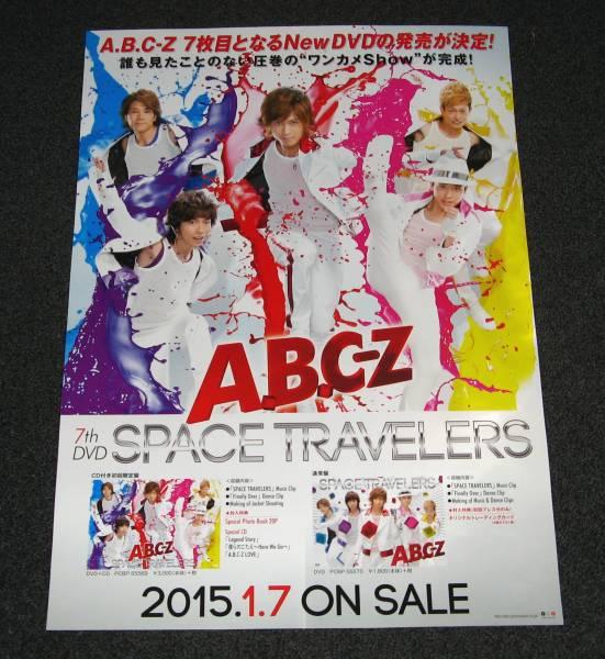 ∠A.B.C-Z [SPACE TRAVELERS] 告知ポスター