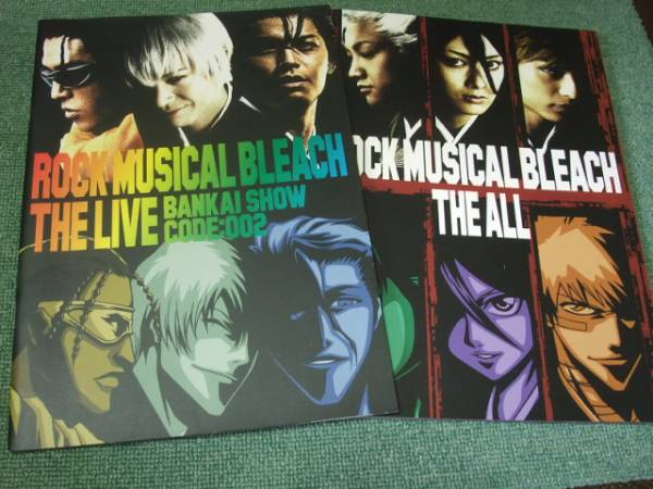 ★即決★パンフ2冊set【rock musical bleach 2008】★