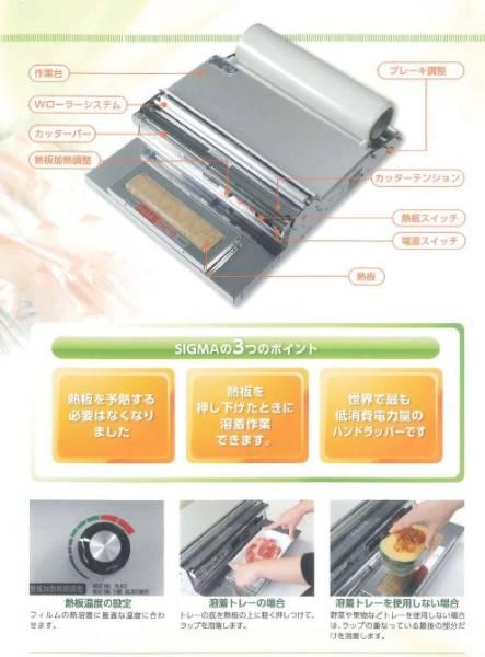 ARC 食品用ラップフィルム包装機 シグマラッパーU 省エネモデル_画像2