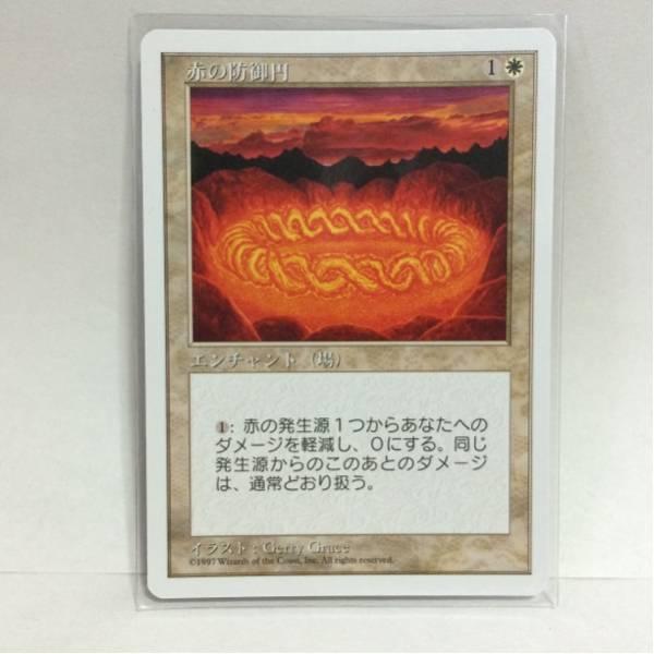 MAGIC The Gathering エンチャント(場) 赤の防御円_画像1