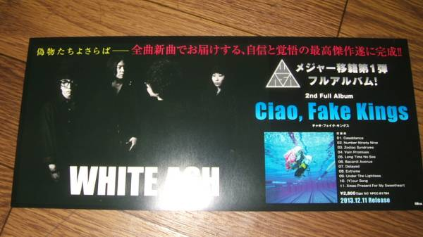■ミニポスターCF5■ WHITE ASH/Ciao,Fake Kings/ 非売品!