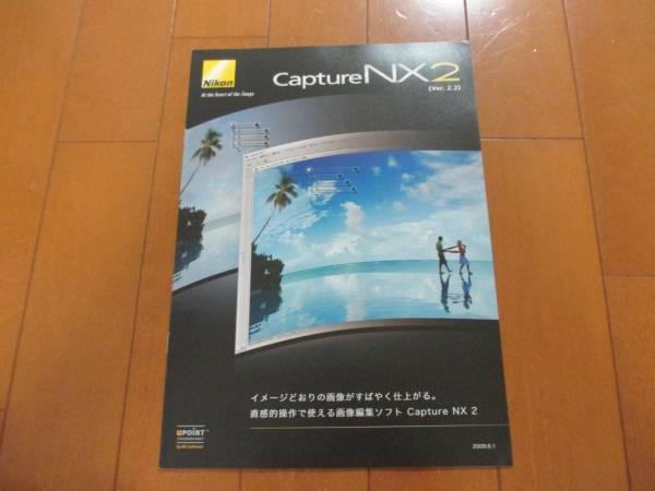 B6439カタログ*ニコン*Capture NX2*2009.6発行7P