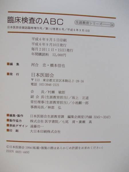 AJ 臨床検査のABC 生涯教育シリーズ34 日本医師会_画像3