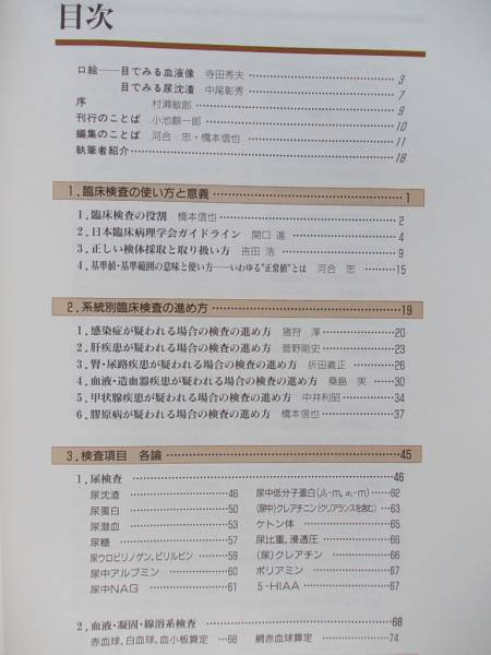 AJ 臨床検査のABC 生涯教育シリーズ34 日本医師会_画像2