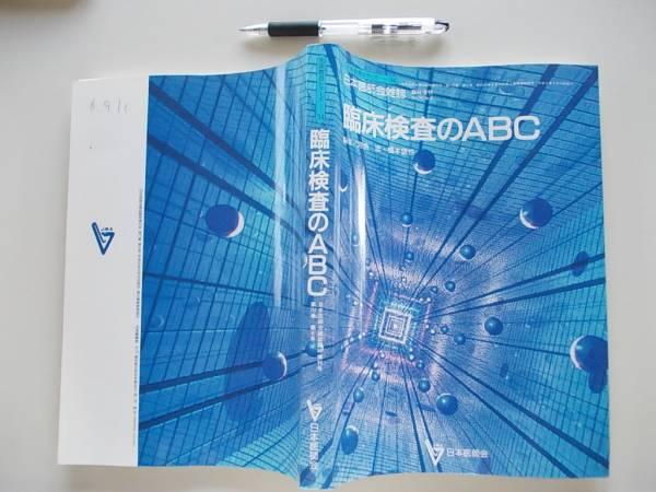 AJ 臨床検査のABC 生涯教育シリーズ34 日本医師会_画像1