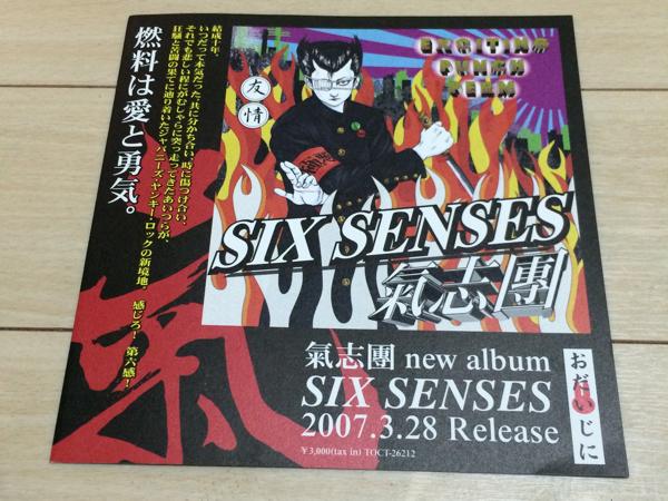 氣志團 six senses CD 発売 告知 チラシ 2007 綾小路セロニアス翔