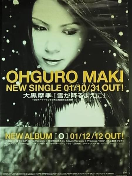◆PRポスター 大黒摩季 2001/10/31Out 雪がふるまえに