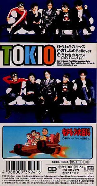 SCD キテレツ大百科『うわさのキッス』(TOKIO) コンサートグッズの画像