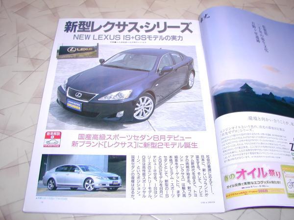 ■■カーアンドドライバー2005-6-10 レクサスシリーズ■■_画像1