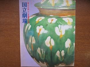 十二月歌舞伎公演 国立劇場 平成9.12●坂東八十助 嵐徳三郎