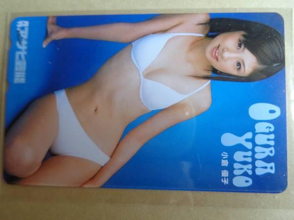月刊アサヒ芸能小倉優子テレカ グッズの画像