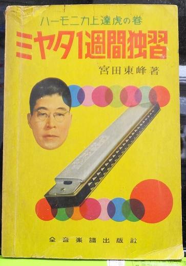 ミヤタ1週間独習    宮田東峰  1959年  全音楽譜出版社_表紙です。