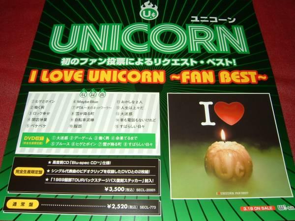 【ポスターHB】 UNICORNユニコーン/I LOVE UNICORN -FAN BEST-