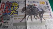 新聞★タイキシャトル★スプリンターズS★マイネルラヴ