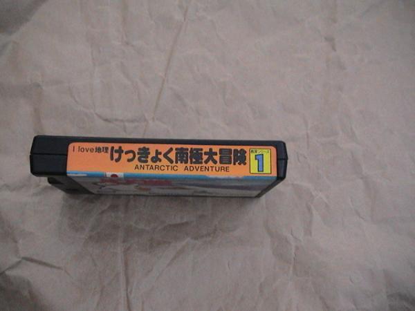 【即決】MSX けっきょく南極大冒険〔KONAMI〕_画像2