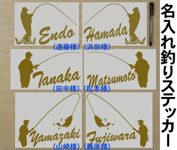 ★お名前入れます 釣り人ステッカー 金色または銀色選べる 500_見本の中からお選び下さい。