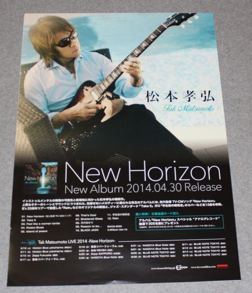 ● 告知ポスター 松本孝弘/B'z [New Horizon]