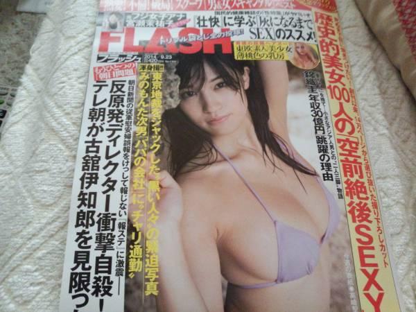 高橋しょう子 FLASH 表紙 2014年9月23日号 1300号記念