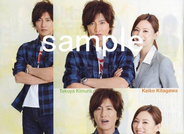 3p◇TVstation 2014.7.5-18号 SMAP 木村拓哉 北川景子 AKIRA