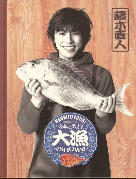 【パンフ】藤木直人 Live Tour ver 5.0「今年こそっ!?大漁・・」