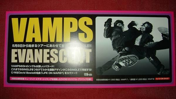 【ミニポスターF6】 VAMPS/EVANESCENT 非売品!