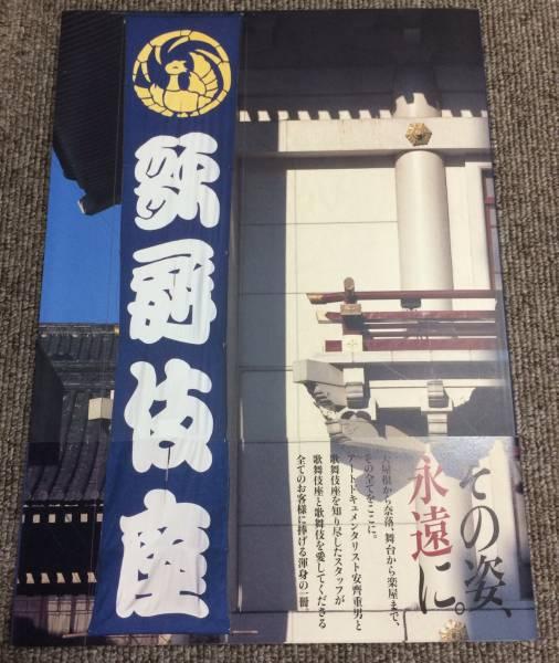 【美品】【帯有り】【初版】 写真集 歌舞伎座 安齋重男 松竹