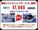 千葉 東京 茨城 埼玉 格安 ユーザー 車検 代行 トラック 外車 普通車 軽自動車 引取 納車 7980円 余計な整備一切致しません 10年以上実績