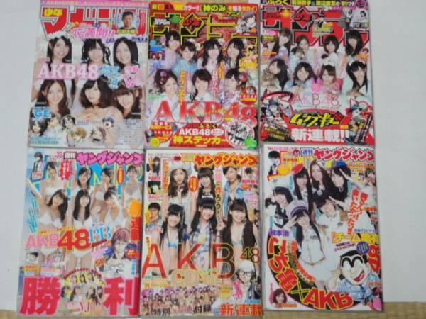AKB48★グラビア掲載雑誌 ライブ・総選挙グッズの画像