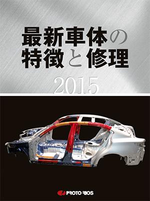 【即決】最新車体の特徴と修理2015_画像1