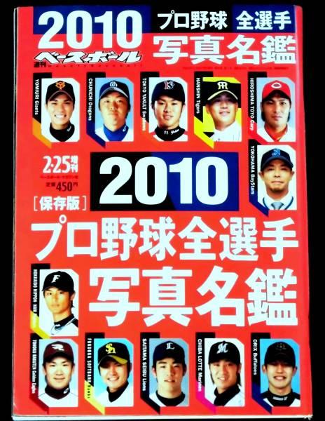 ★♪~即決、2010プロ野球全選手写真名鑑 保存版/週刊ベースボール 田中将大 ダルビッシュ有~♪★_画像1
