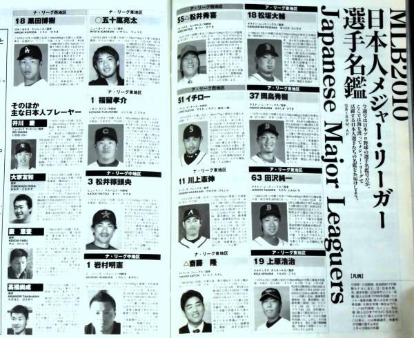 ★♪~即決、2010プロ野球全選手写真名鑑 保存版/週刊ベースボール 田中将大 ダルビッシュ有~♪★_画像3