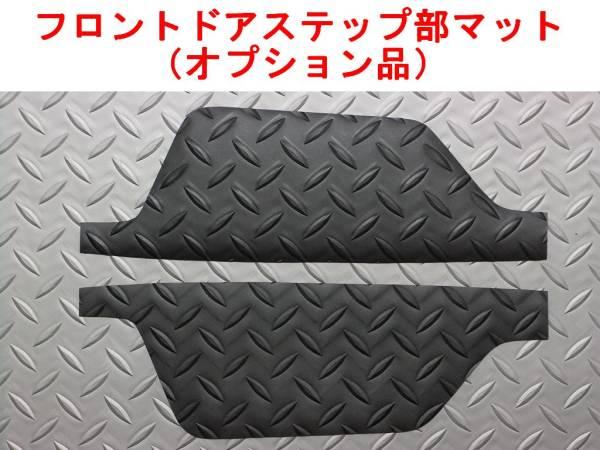 送料無料 2点■ブラック■ハイエース200系 ステップマット_画像3