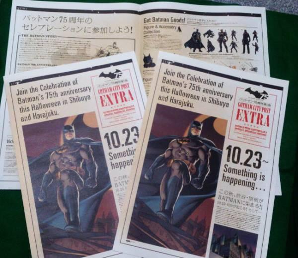 即決!! バットマン75周年記念★BATMAN限定配布新聞 3部セット