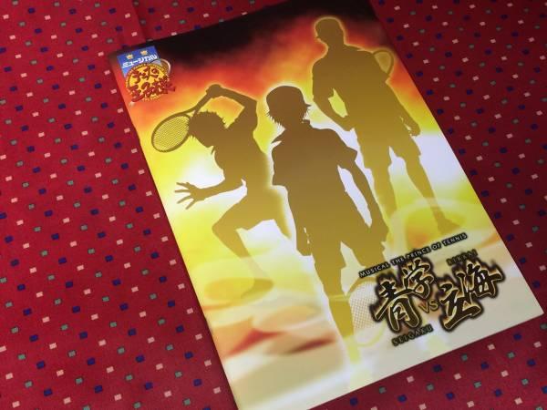 パンフレット★ミュージカルテニスの王子様青学VS立海/パンフ