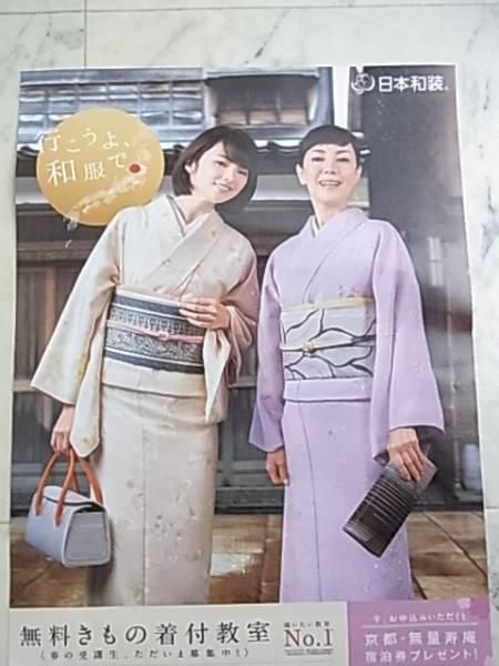 田中麗奈 戸田恵子 新聞折込広告◎日本和装