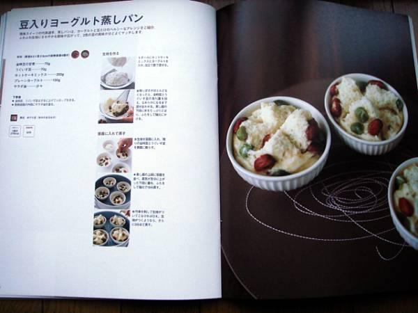 ビーンズレシピ2 豆のスイーツ&パン オレンジページブックス