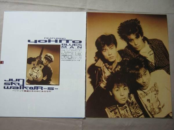 '89【ヨヒトをクローズアップ】JUN SKY WALKER ♯